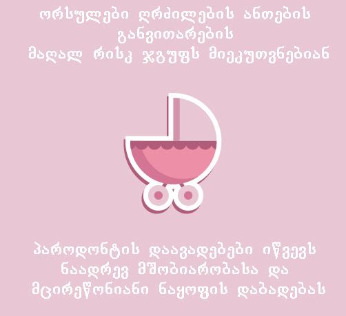 ორსულობისას სტომატოლოგთან ვიზიტი