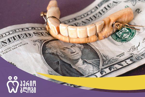 სტომატოლოგია და კბილები