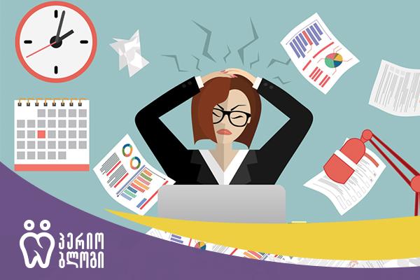 სტრესი და ღრძილების ანთება